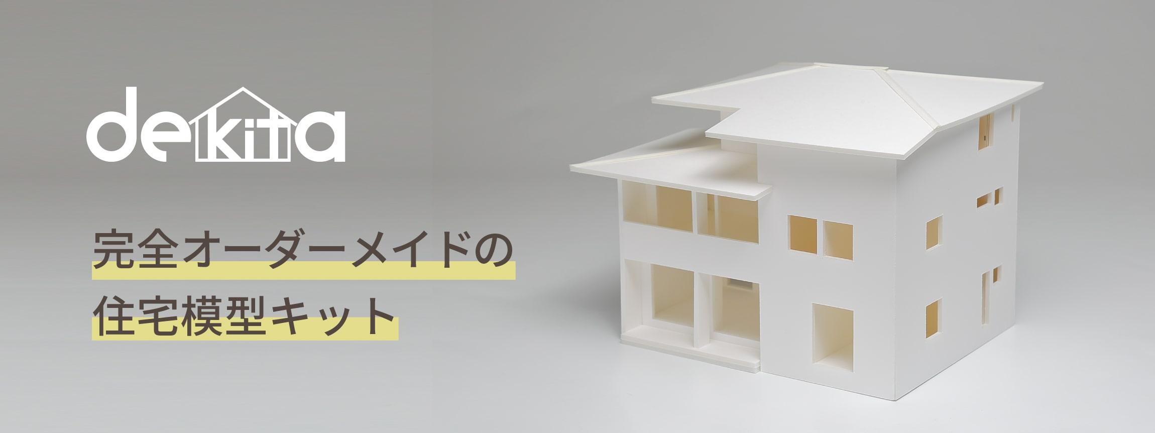 住宅模型キットdekita